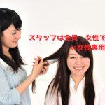清須市 美容室 ponohair コンセプトページ アイキャッチ画像