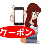 清須 美容室 ponohair クーポンページ アイキャッチ画像