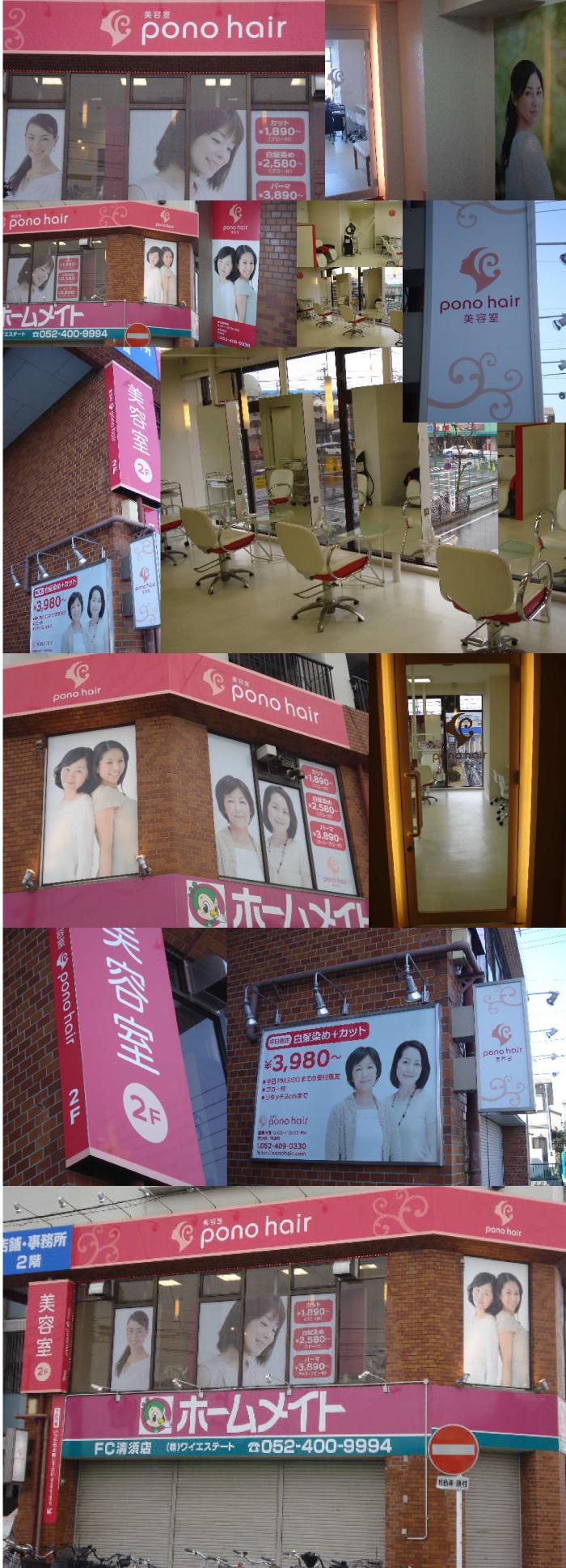 清須 美容室 ponohair 店舗案内ページ アイキャッチ画像