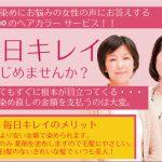 清須 美容室 ponohair リタッチカラーページ アイキャッチ画像