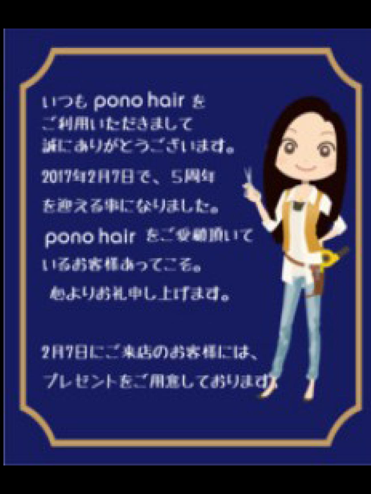 清須 美容室 ponohair ブログ2017/2/7