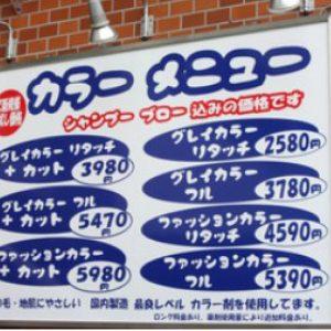 清須 美容室 ponohair ブログ2017/5/1