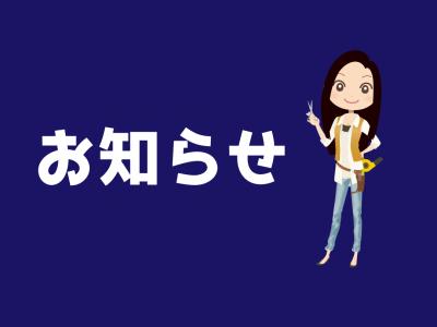 清須市 美容室 ponohair お知らせページ アイキャッチ画像